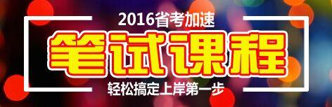 贵州省2016年招录人民警察工作简